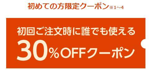 イーブックジャパンで初めての注文で使える30%OFFクーポンの画像