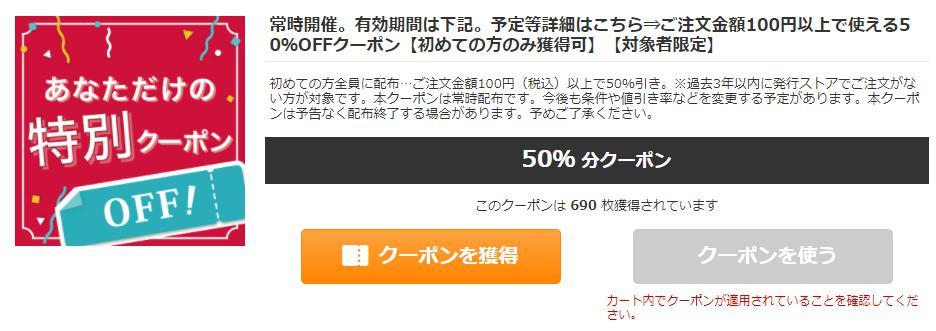 ebookjapanの50%OFFクーポン画像